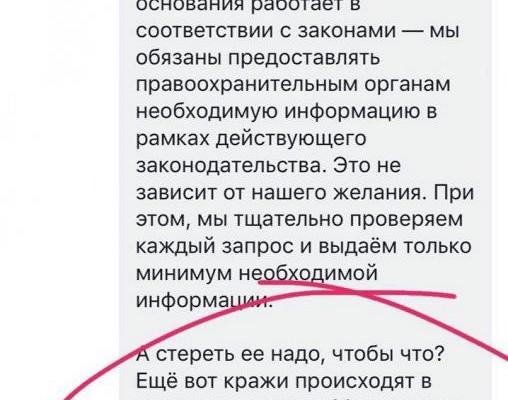 Офпред «ВКонтакте» оскорбил спецслужбы, сравнив сворами вмагазинах