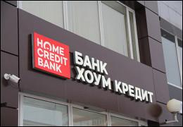 СМИ: банк «Хоум Кредит» готовится создать свою экосистему