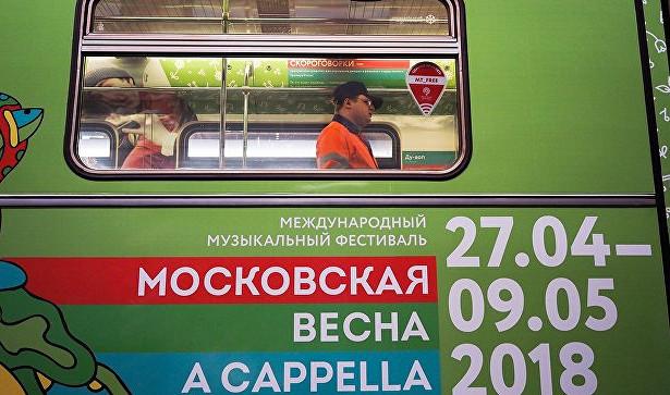 Стал известен состав жюри конкурса «Московская весна ACappella»