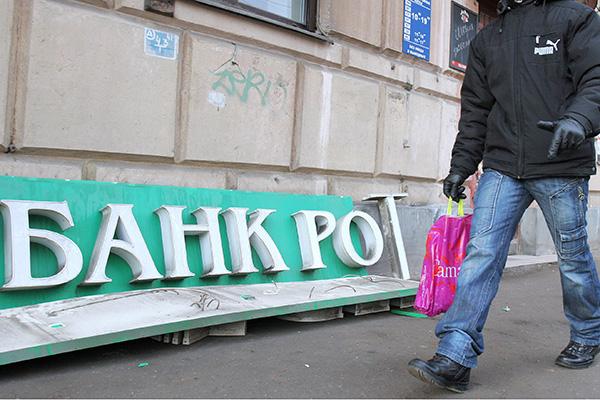 МЭРрассказало одеталях реформы банкротства