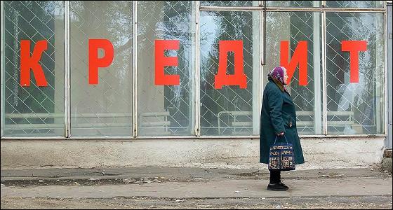 Наш человек снова потянулся за кредитным рублём