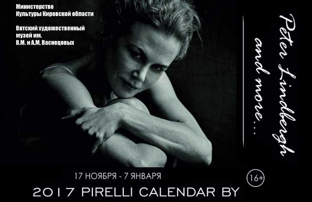 Выставки «2017. Pirelli Calendar byPeter Lindberg andMore…»
