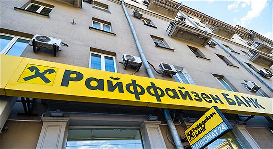 Raiffeisen Bank может потерять €148 млн из-за России