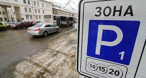 Платная парковка в Москве расширяется