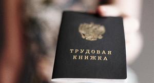 Россиянам запретят работать за рубежом