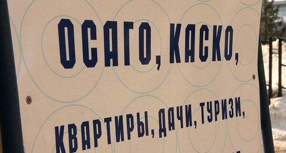 Страховые полисы есть у 74% россиян