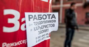 В Петербурге в апреле зарегистрировано 14 500 безработных