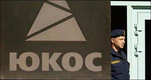 «Газпром» предупредил инвесторов о возможных исках со стороны акционеров ЮКОСа