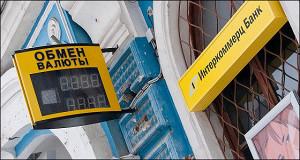 «Интеркоммерц» перестал выдавать вклады из-за отсутствия денег в кассе