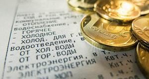 Стали известны новые тарифы на ЖКХ в Москве