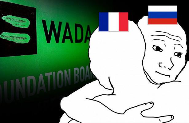 Вслед заРоссией WADA хочет отстранить иФранцию