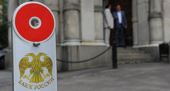 ЦБ нашел признаки вывода активов из Промэнергобанка на 2,4 млрд рублей