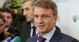 Греф считает, что решение о переносе приватизации «Башнефти» должно быть коммуницировано