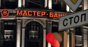 «Серая» вкладчица «Мастер-банка» проиграла в Верховном суде