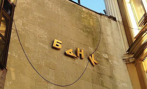 Fitch назвало 12 банков с худшим потенциалом абсорбирования потерь по кредитам в сентябре