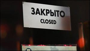 Каждый десятый бизнес заявил ориске закрытия