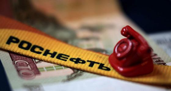 О дивидендах «Роснефти» спорят Минэкономразвития и Минэнерго