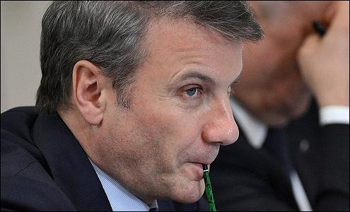 Греф подверг критике ЕЦБ за излишнюю регуляторную политику