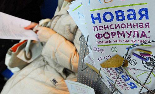 У россиян осталось полтора месяца на выбор пенсии