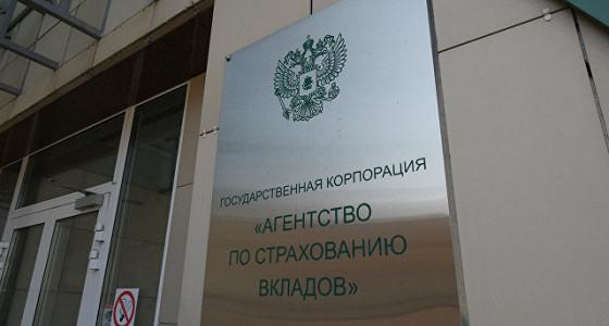 В АСВ рассказали о причинах банкротства лишившихся лицензий банков