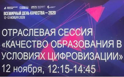 Отфорума «Всемирный день качества 2020» кВсемирному конгрессу качества 2021. Итоги
