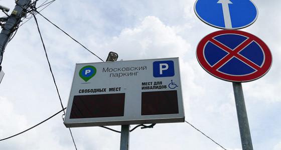 Штрафа за неоплату парковки во время сбоя системы не будет