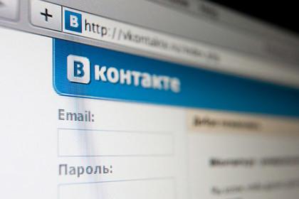 Обладатель прав напесни Цояподал всудна«ВКонтакте»