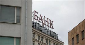 Правительство хочет получать промежуточные дивиденды по привилегированным акциям госбанков