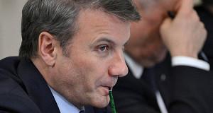 Греф предупредил о «проблемах» в случае поддержки рубля ЦБ