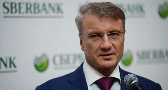 Греф посоветовал «жить спокойно» и не волноваться о курсе рубля