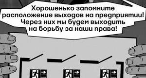 В России появляется все больше профсоюзных боссов нового типа
