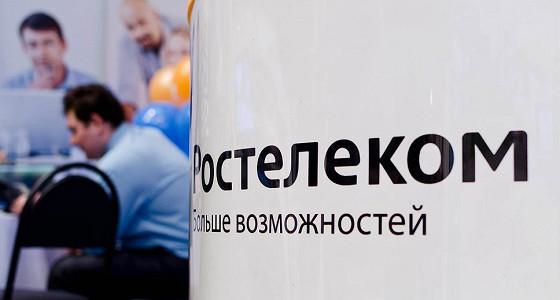 К недвижимости «Ростелекома» пристроились инвесторы