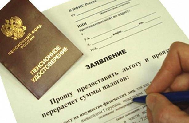 Доконца апреля принимают документы наполучение налоговых льгот