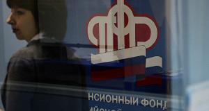 Пенсионный фонд России сократит 12 тысяч сотрудников в 2017 году