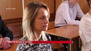 ВРостовской школе «Источник знаний» представители МГИМО сегодня встретились сабитуриентами