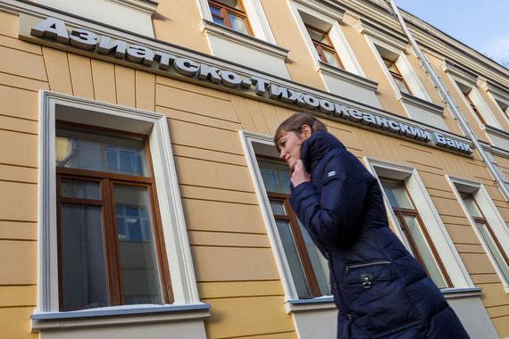 Азиатско-Тихоокеанский Банк подал исковзыскании сФТК1,65млрд рублей