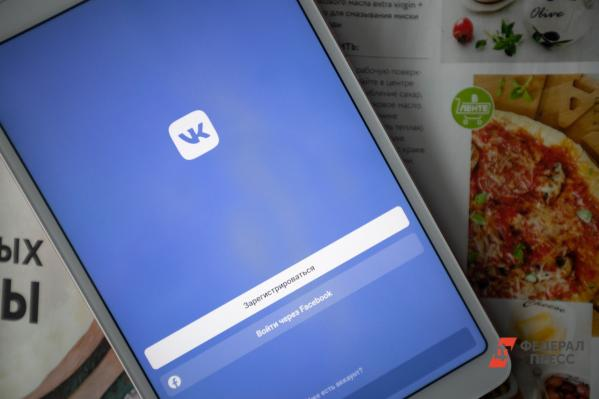 Россияне жалуются насбои «ВКонтакте»