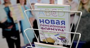 У россиян есть 4 дня на выбор пенсии