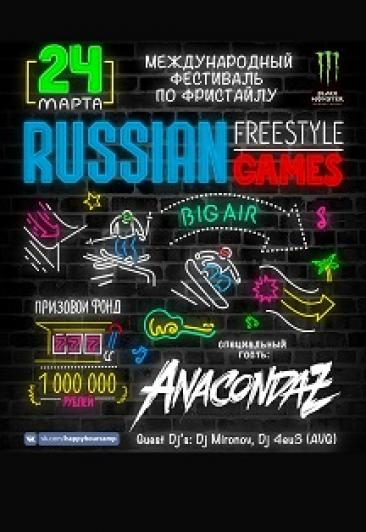 RUSSIAN FREESTYLE GAMES 2018: СОРЕВНОВАНИЯ ПО ФРИСТАЙЛУ В МИАССЕ