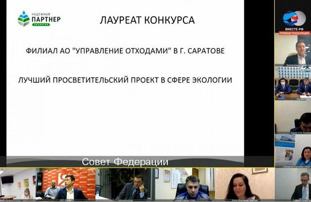 Программа АО«Управление отходами» отмечена наградой наплощадке Совета Федерации