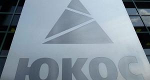 Экс-акционер ЮКОСа отозвал поданный в Германии иск к России