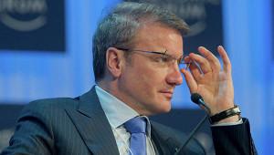 Греф назвал четыре фактора кризиса в российской экономике