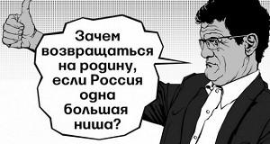 Менеджеры-иностранцы бегут из России