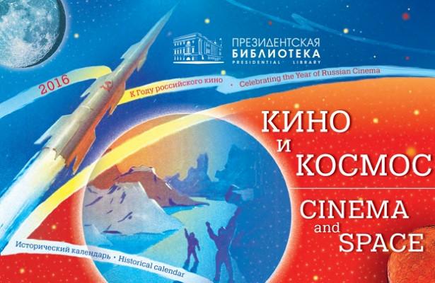Президентская библиотека иГосфильмофонд России будут сотрудничать