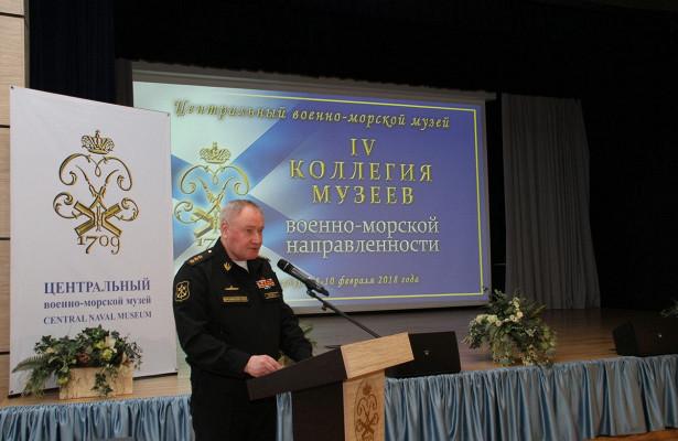 Главком ВМФРоссии выступил перед участниками Коллегии музеев военно-морской направленности