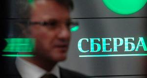 Герман Греф переизбран президентом Сбербанка