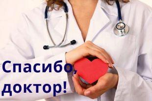 Низкий поклон: читательница «АиФ» благодарит врачей архангельской больницы