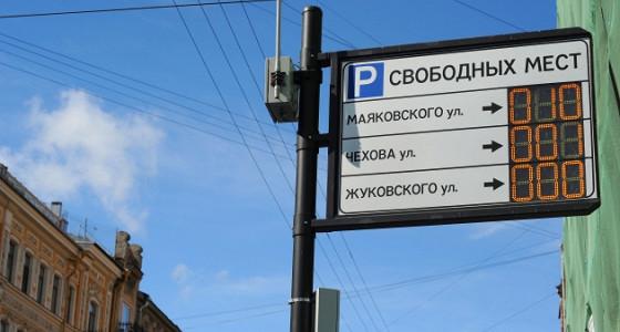 На платных парковках Петербурга заморозили тарифы на 2017 год