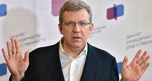 Кудрин рассказал, что необходимо для роста экономики России