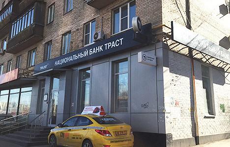 Бизнесмен отсудил у «Траста» 4 млн рублей за навязанные страховки при выдаче кредита